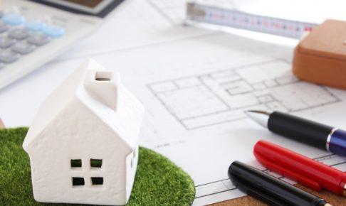 住宅ローンで家を建てる